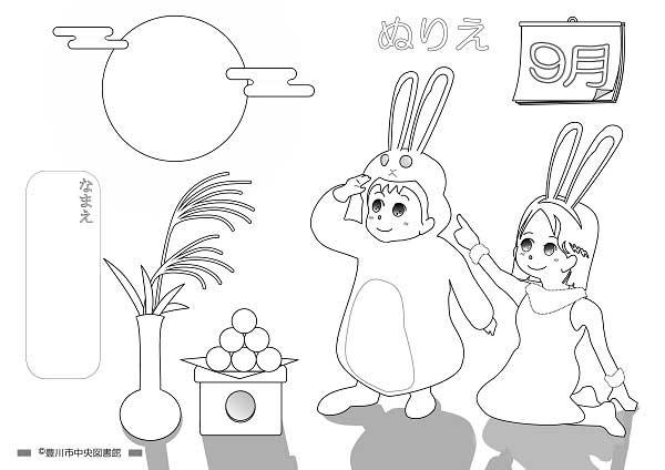 2016年 9月のぬり絵 2016年度ぬり絵アーカイブ 豊川市中央図書館