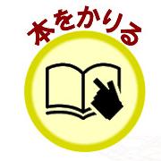 本をかりるのボタン