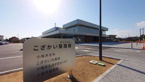 小坂井図書館が入っている「こざかい葵風館」の建物の写真